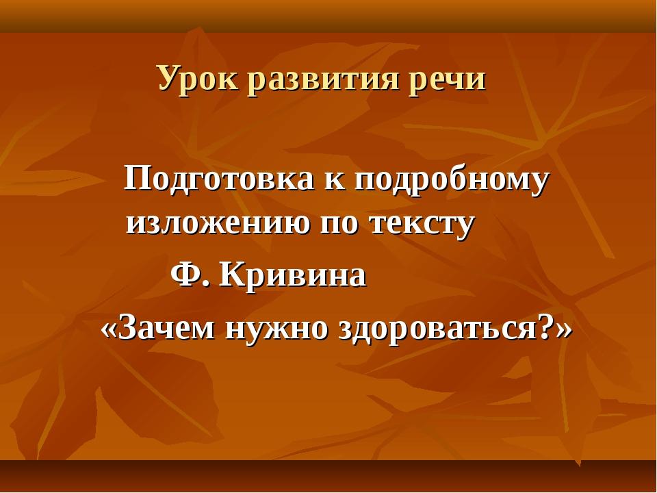 Урок развития речи Подготовка к подробному изложению по тексту Ф. Кривина «За...