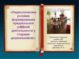 «Педагогические условия формирования предпосылок учебной деятельности у старш