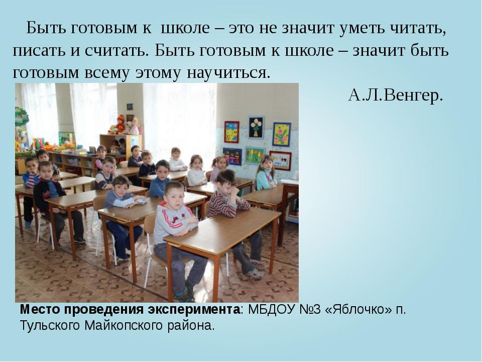 Место проведения эксперимента: МБДОУ №3 «Яблочко» п. Тульского Майкопского ра...