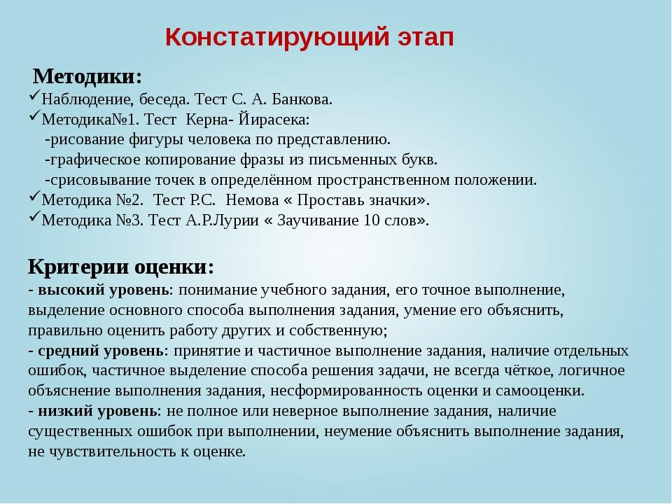 Констатирующий этап Наблюдение, беседа. Тест С. А. Банкова. Методика№1. Тест...