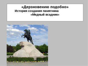 «Дерзновению подобно» История создания памятника «Медный всадник»