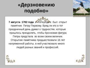 «Дерзновению подобно» 7 августа 1782 года в Петербурге был открыт памятник Пе