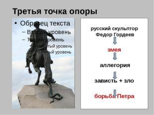 русский скульптор Федор Гордеев змея аллегория зависть + зло борьба Петра Тр