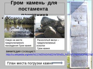 Гром камень для постамента памятника Озеро на месте предполагаемого нахождени