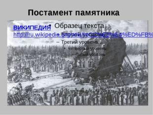 Постамент памятника ВИКИПЕДИЯ http://ru.wikipedia.org/wiki/%CC%E5%E4%ED%FB%E9