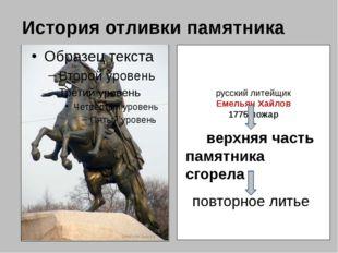 История отливки памятника русский литейщик Емельян Хайлов 1775 пожар верхняя