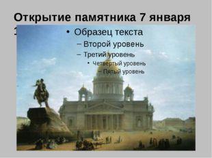 Открытие памятника 7 января 1782