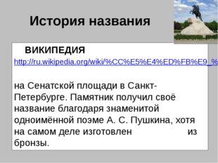 История названия ВИКИПЕДИЯ http://ru.wikipedia.org/wiki/%CC%E5%E4%ED%FB%E9_%E
