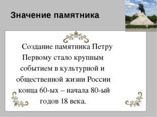 Значение памятника Создание памятника Петру Первому стало крупным событием в