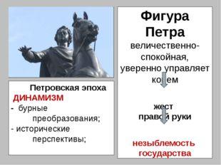 Фигура Петра величественно-спокойная, уверенно управляет конем жест правой ру