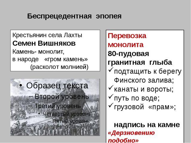 Беспрецедентная эпопея Крестьянин села Лахты Семен Вишняков Камень- монолит,...