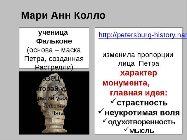 ученица Фальконе (основа – маска Петра, созданная Растрелли) изменила пропор...