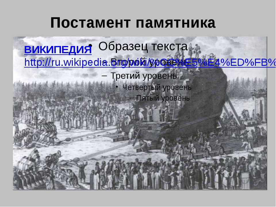 Постамент памятника ВИКИПЕДИЯ http://ru.wikipedia.org/wiki/%CC%E5%E4%ED%FB%E9...