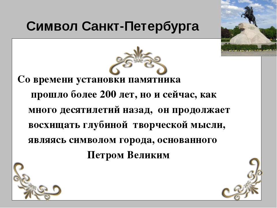 Символ Санкт-Петербурга Со времени установки памятника прошло более 200 лет,...