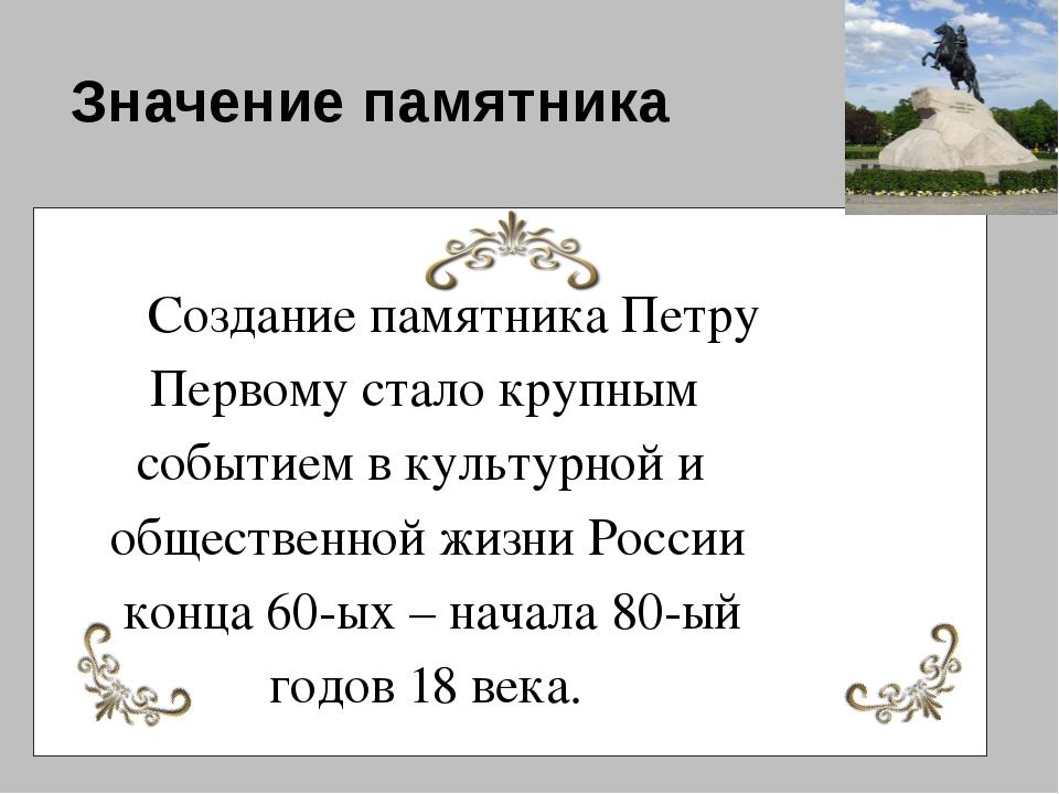 Значение памятника Создание памятника Петру Первому стало крупным событием в...