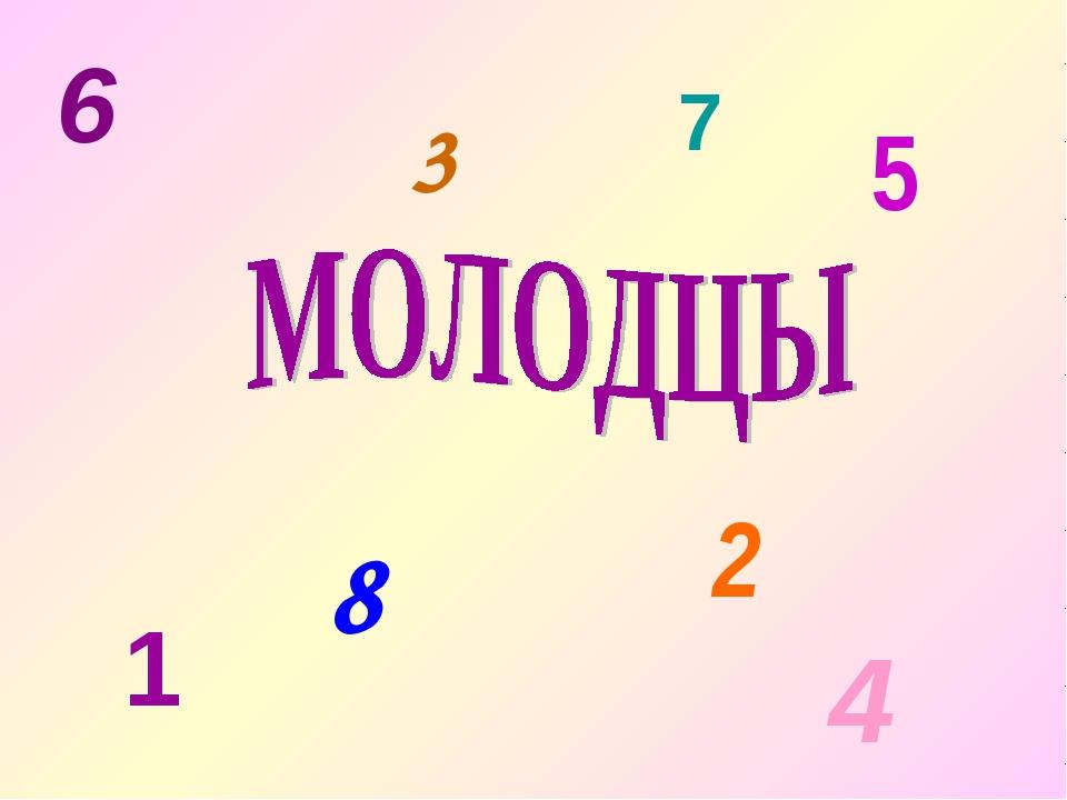 8 1 3 5 7 4 2 6