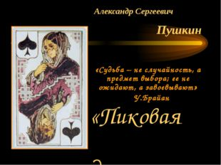Александр Сергеевич Пушкин «Судьба – не случайность, а предмет выбора; ее не