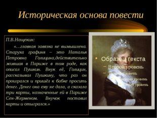 Историческая основа повести П.В.Нащекин: «…главная завязка не вымышлена. Ста