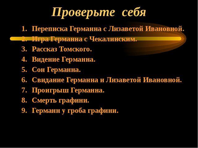 Проверьте себя Переписка Германна с Лизаветой Ивановной. Игра Германна с Чека...