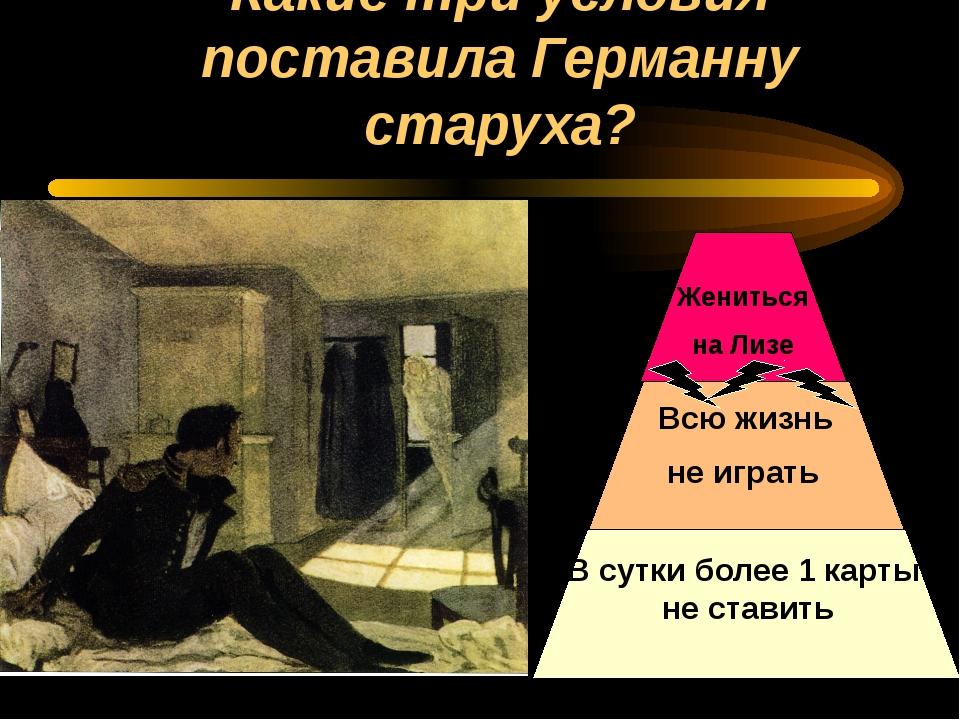 Какие три злодейства совершил Германн? Обманутая Лиза Графиня Пушкин впервы...