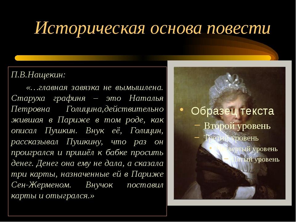 Историческая основа повести П.В.Нащекин: «…главная завязка не вымышлена. Ста...