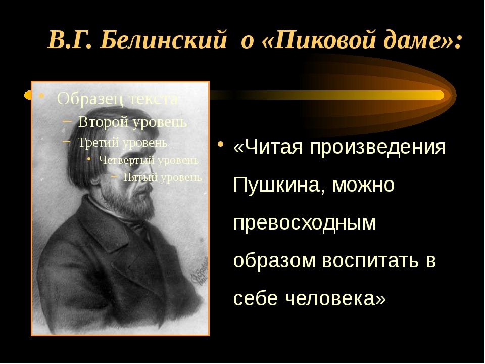 В.Г. Белинский о «Пиковой даме»: «Читая произведения Пушкина, можно превосход...
