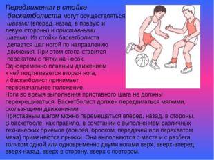 Передвижения в стойке баскетболиста могут осуществляться шагами (вперед, наза