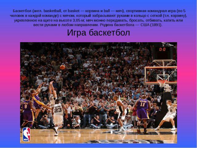 Баскетбол (англ. basketball, от basket — корзина и ball — мяч), спортивная к...