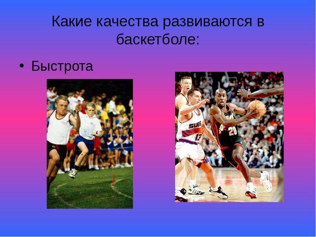 Какие качества развиваются в баскетболе: Быстрота