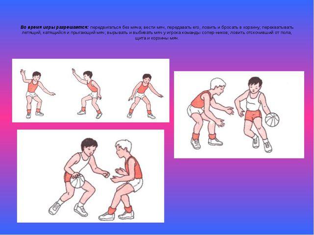 Во время игры разрешается: передвигаться без мяча; вести мяч, передавать его...