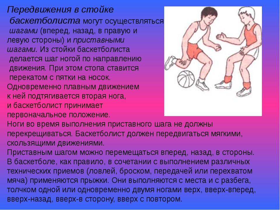 Передвижения в стойке баскетболиста могут осуществляться шагами (вперед, наза...