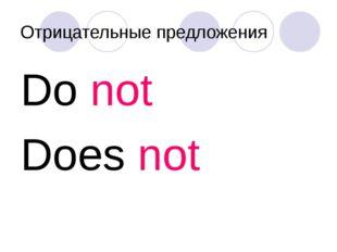 Do not Does not Отрицательные предложения