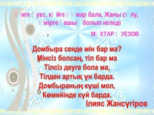 Шаттық шеңбері: Оқушыларды шаттық шеңберіне шақырып,Ибрагим Нүсіпбаев әніне ж
