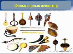 Фольклорлық аспаптар