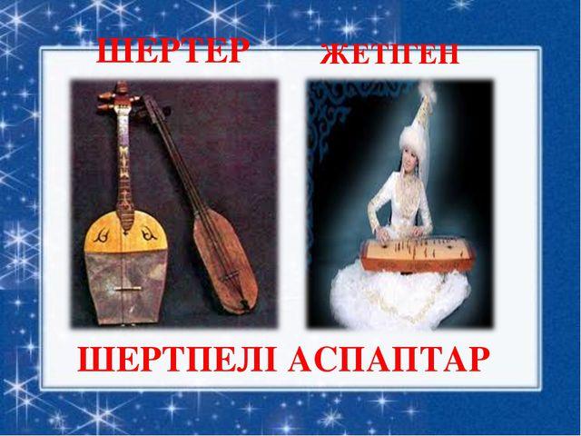 ШЕРТЕР ШЕРТПЕЛІ АСПАПТАР ЖЕТІГЕН