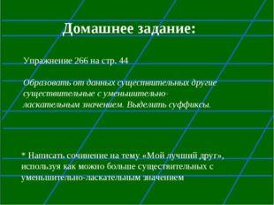 Домашнее задание: Упражнение 266 на стр. 44 Образовать от данных существитель