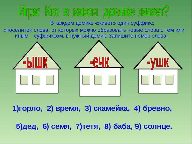 В каждом домике «живет» один суффикс; «поселите» слова, от которых можно обр...