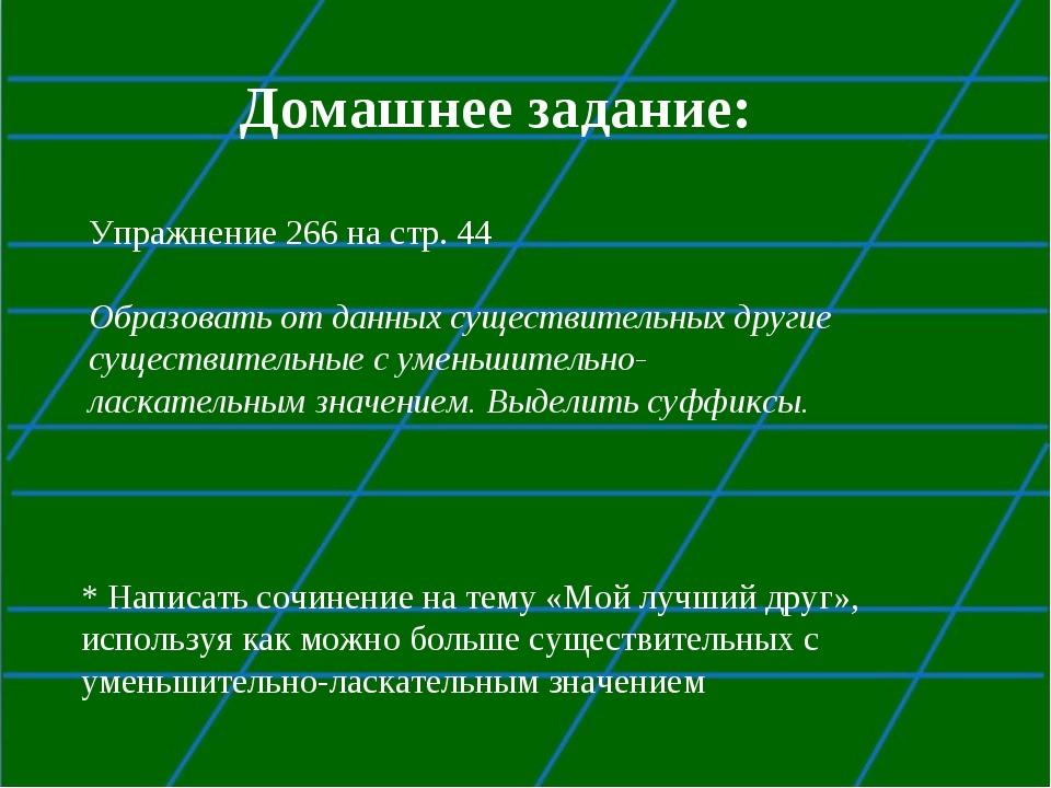 Домашнее задание: Упражнение 266 на стр. 44 Образовать от данных существитель...