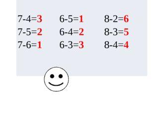 7-4=3 7-5=2 7-6=1 6-5=1 6-4=2 6-3=3 8-2=6 8-3=5 8-4=4