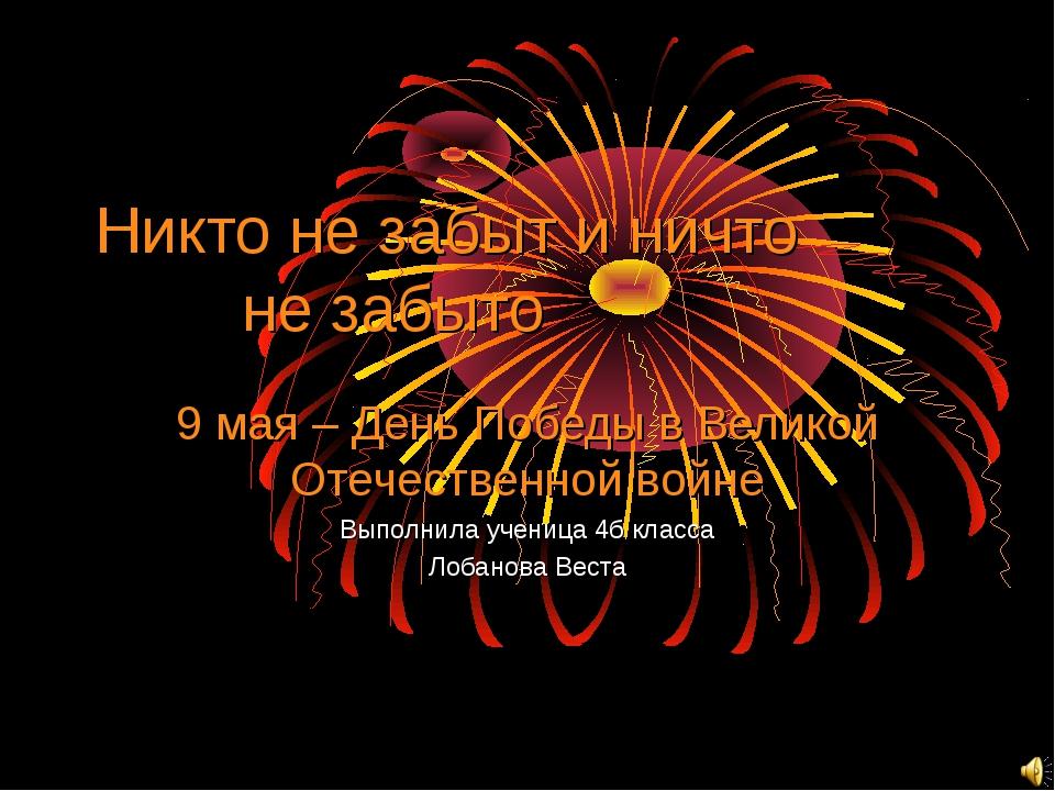 Никто не забыт и ничто не забыто 9 мая – День Победы в Великой Отечественной...