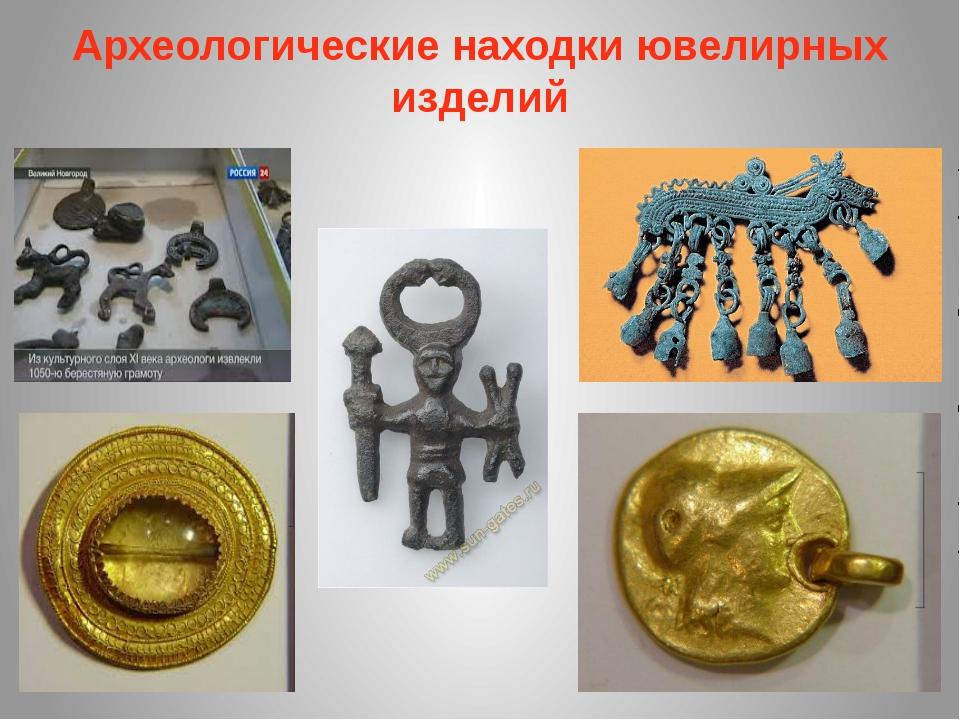 Археологические находки ювелирных изделий