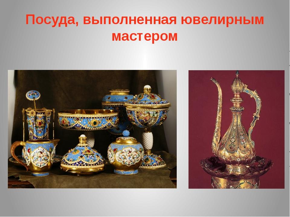 Посуда, выполненная ювелирным мастером