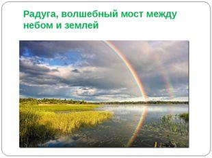 Радуга, волшебный мост между небом и землей