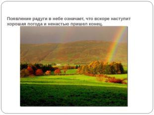Появление радуги в небе означает, что вскоре наступит хорошая погода и ненас
