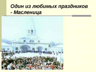 Один из любимых праздников - Масленица Это древний славянский праздник провод