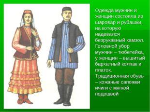 Одежда мужчин и женщин состояла из шаровар и рубашки, на которую надевался бе