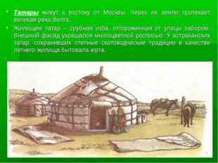 Татары живут к востоку от Москвы. Через их земли протекает великая река Волга