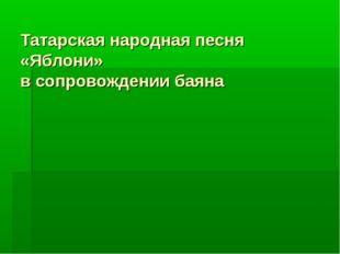 Татарская народная песня «Яблони» в сопровождении баяна