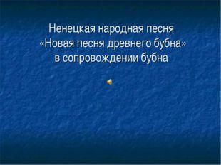 Ненецкая народная песня «Новая песня древнего бубна» в сопровождении бубна