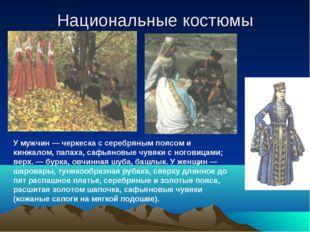 Национальные костюмы черкесы У мужчин — черкеска с серебряным поясом и кинжал